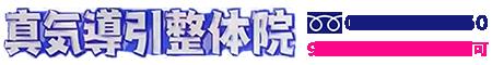 【練馬・大泉学園】真気導引整体院
